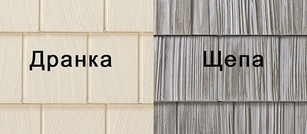 разница между щепой и дранкой etalonsiding.ru