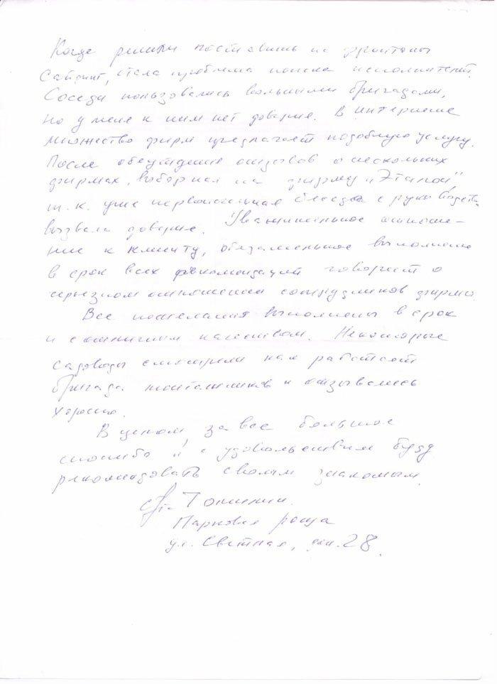 Отзывы о монтаже сайдинга и кровли СТК Эталон