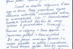 otzyv-lehtusi2015