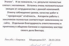 kirovsk-otzyvy2016-03