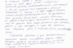 2016-07-gargala-otzyv1