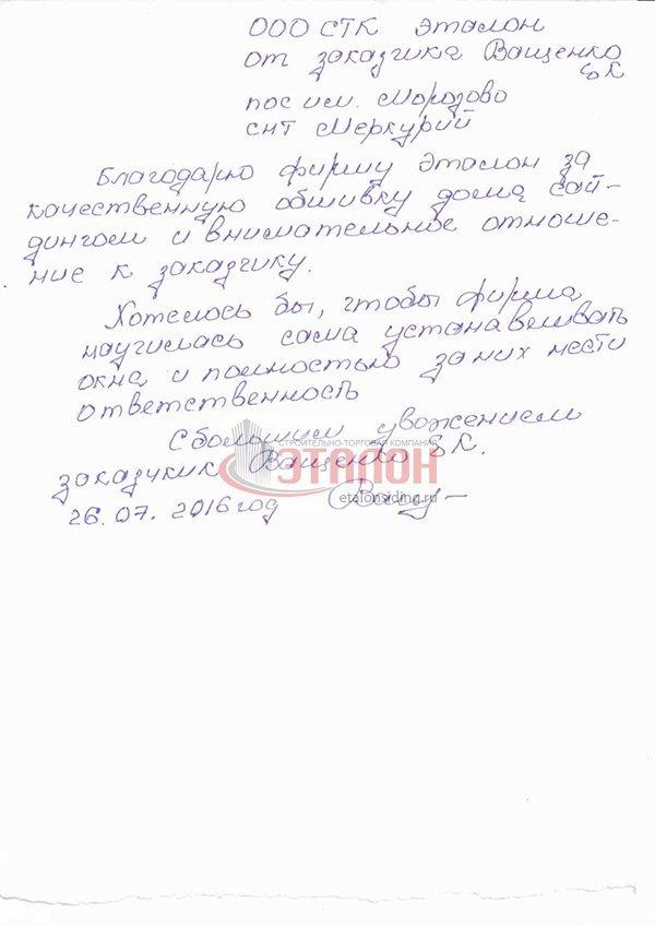 отзыв о монтаже сайдинга СТК Эталон в СНТ Меркурий