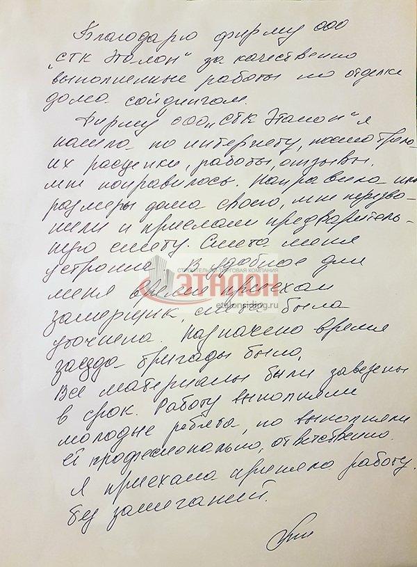 отзыв о монтаже сайдинга СТК Эталон в Ульяновке