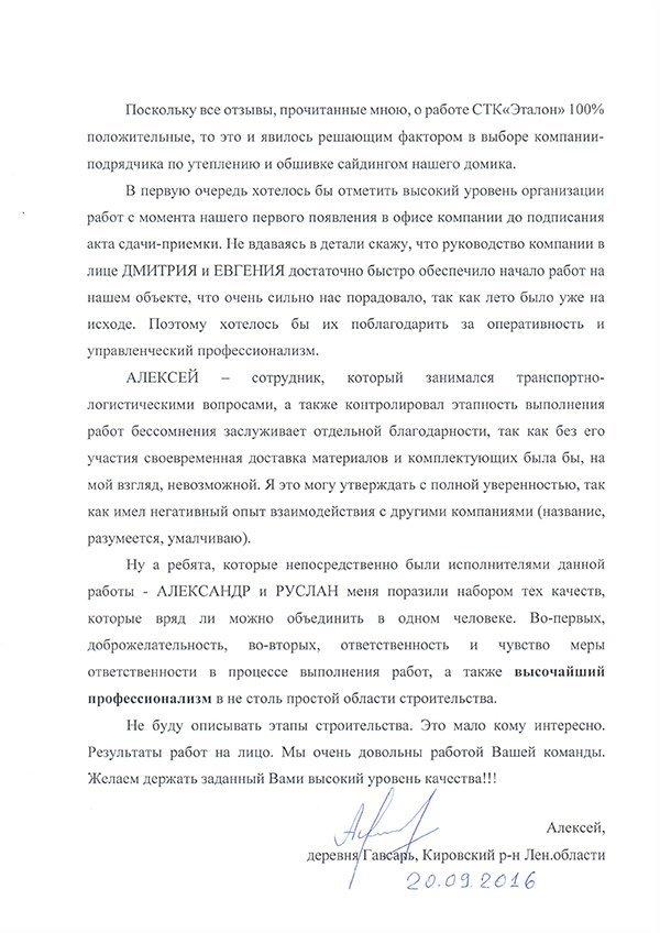 отзыв о монтаже сайдинга СТК Эталон в Гавсарь