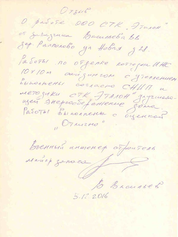 отзыв о монтаже сайдинга СТК Эталон в Рапполово
