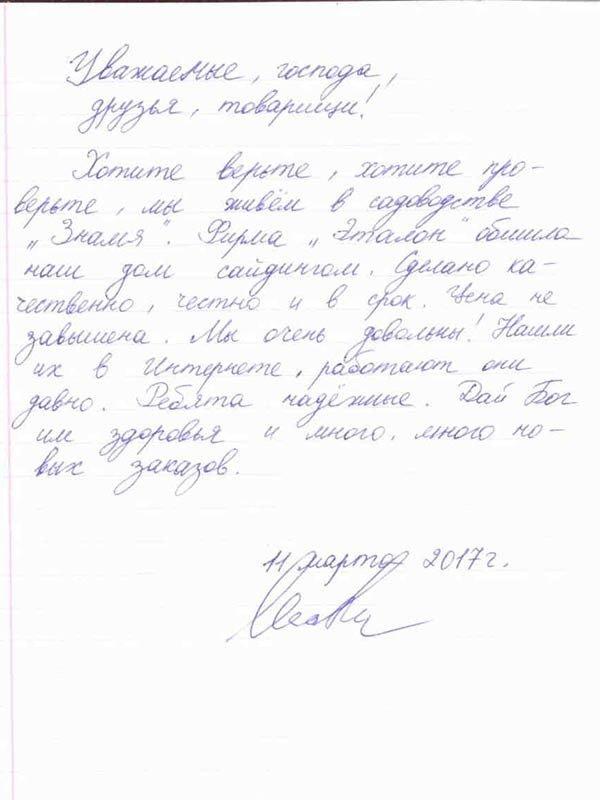 отзыв о монтаже сайдинга СТК Эталон в Мшинской