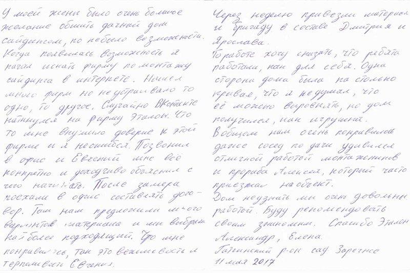 отзыв о монтаже сайдинга СТК Эталон в Антропшино