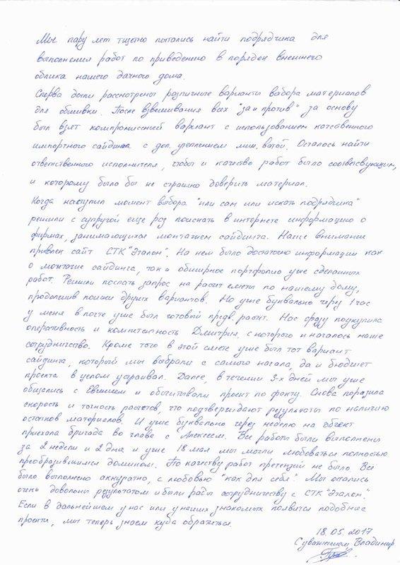 отзыв о монтаже сайдинга СТК Эталон в Сосновом Бору