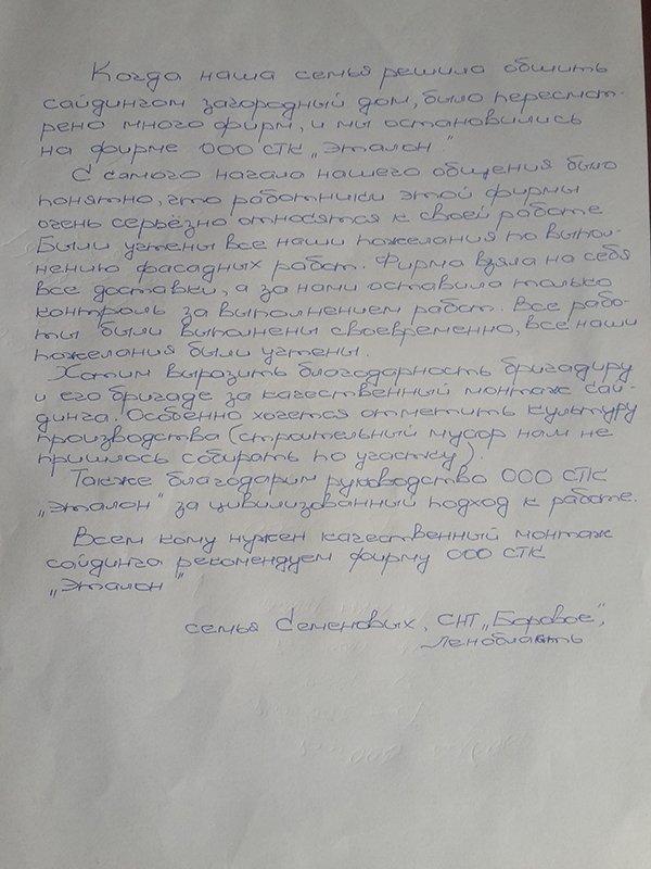 отзыв о монтаже сайдинга СТК Эталон в Боровом