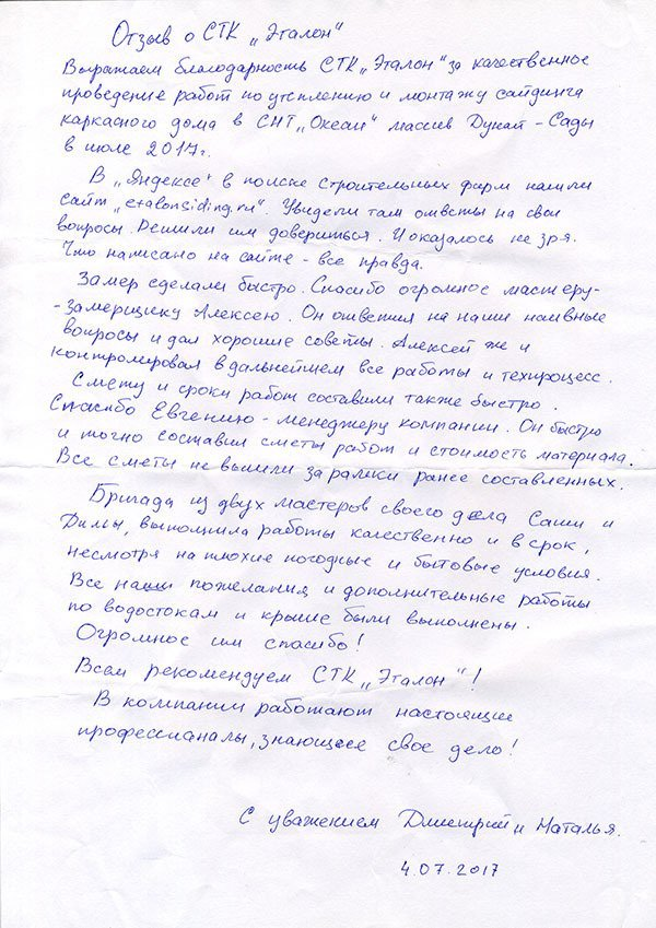отзывы о монтаже сайдинга в пос. Дунай СТК Эталон