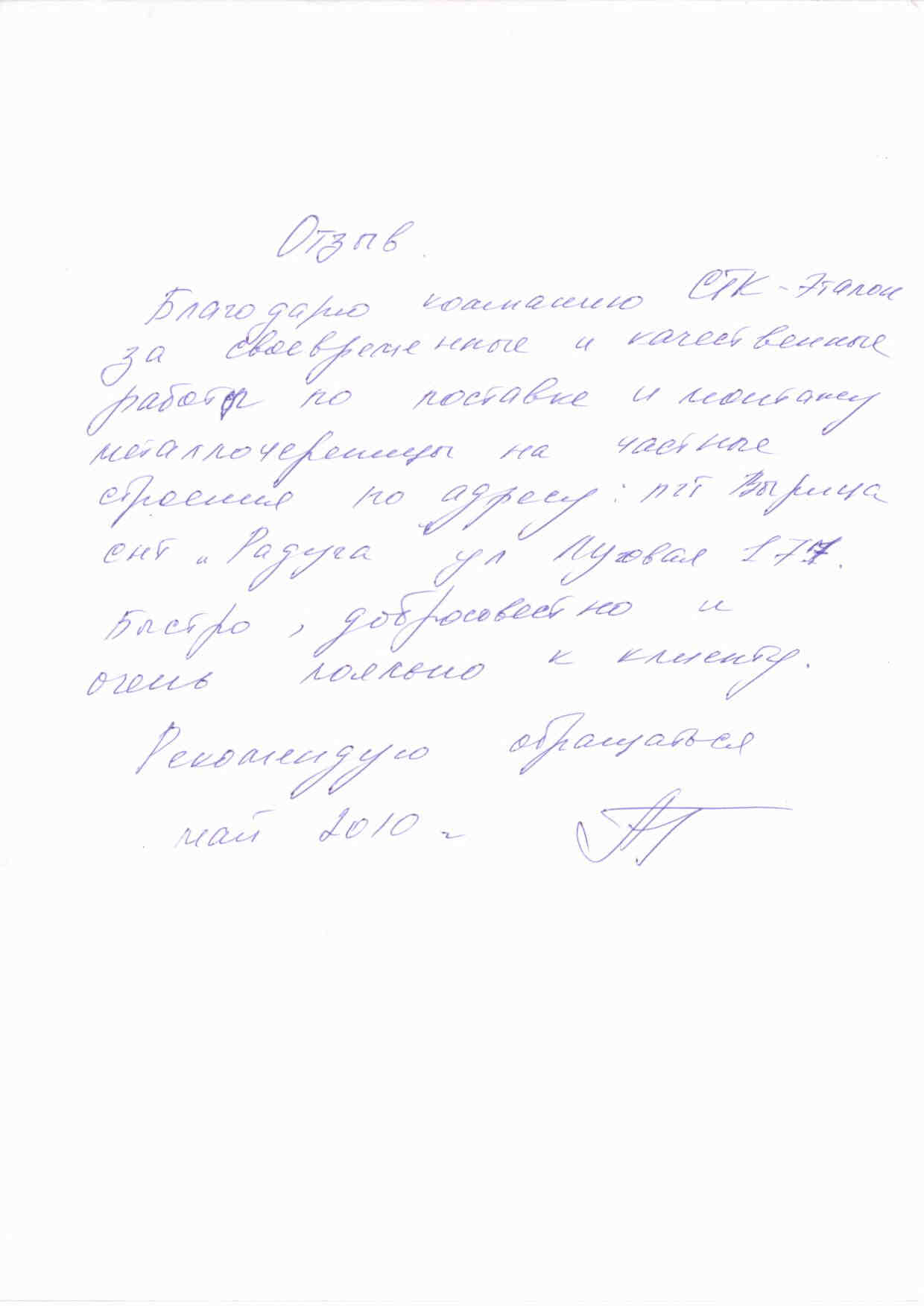 монтаж сайдинга петербург
