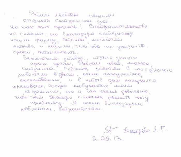 отзыв о монтаже сайдинга СТК Эталон