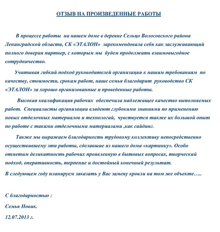 монтаж сайдинга СТК Эталон отзывы